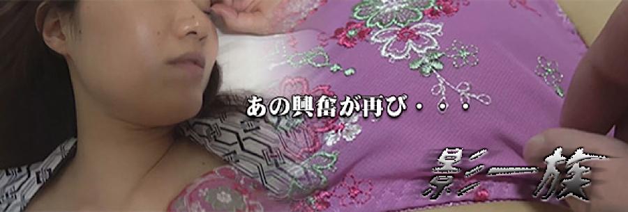無修正エロ動画|影一族|マンコ