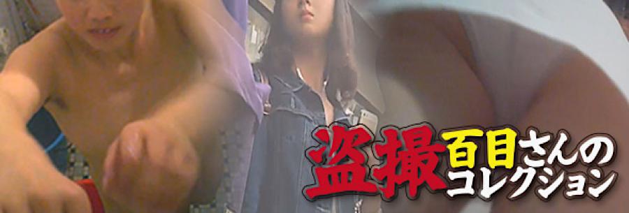 無修正エロ動画|百目さんの盗satuコレクション|オマンコ丸見え