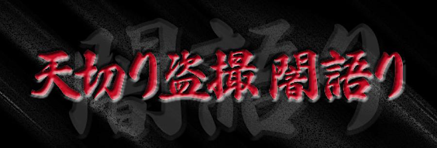 無修正エロ動画|天切り盗SATU 闇語り|パイパンオマンコ