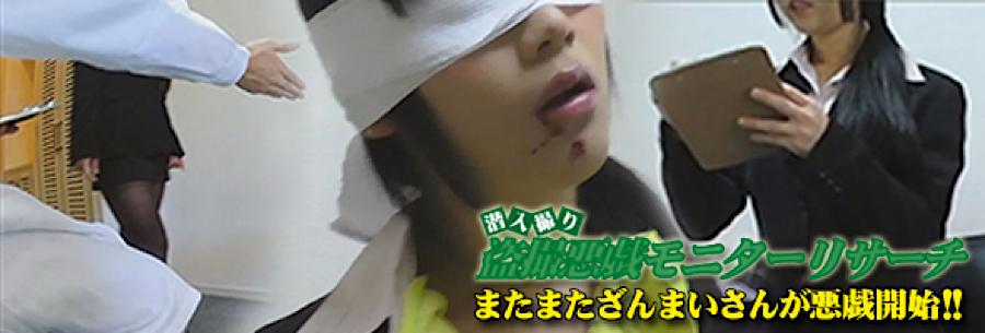 無修正エロ動画|盗SATU悪戯モニターリサーチ|パイパンマンコ