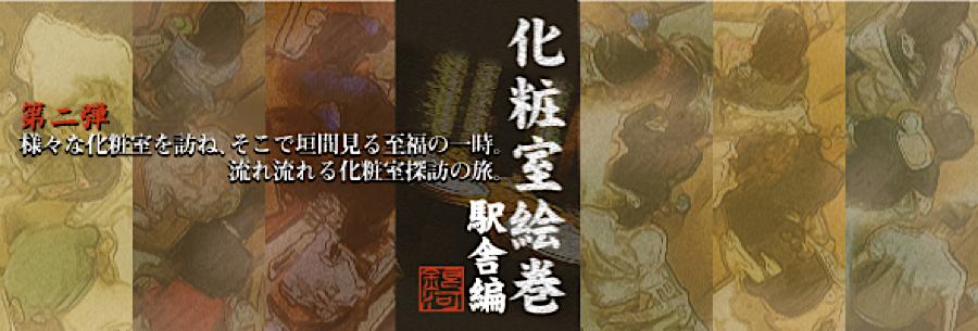 無修正エロ動画|化粧室絵巻 駅舎編|マンコ無毛