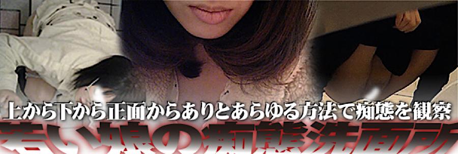 無修正エロ動画|若い女良の痴態洗面所|まんこ