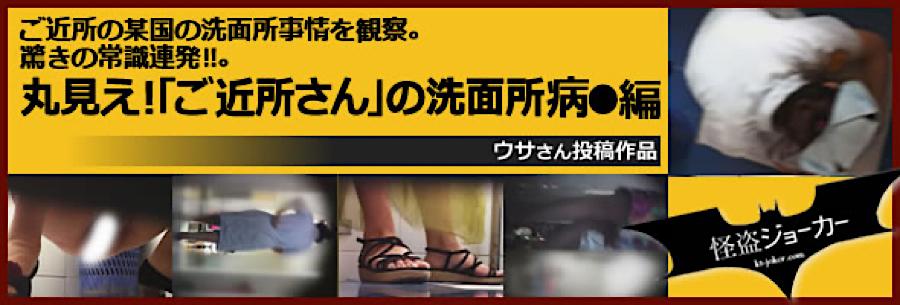 無修正エロ動画|丸見え!「ご近所さん」の洗面所病●編|パイパンオマンコ