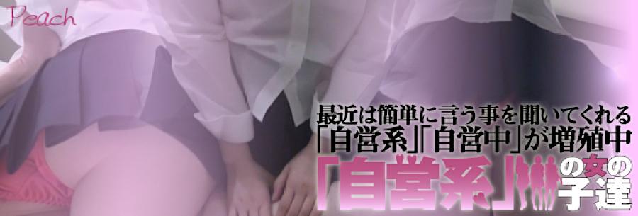 無修正エロ動画|「自営系」の女の子達|おまんこパイパン