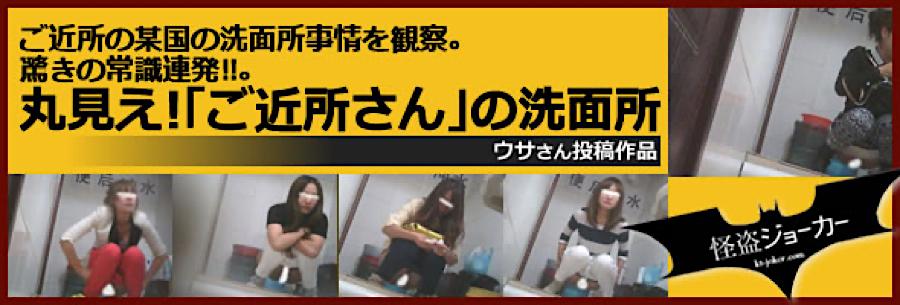 無修正エロ動画|丸見え!「ご近所さん」の洗面所|マンコ