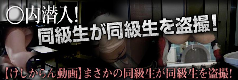 無修正エロ動画|◯内潜入!同級生が同級生を盗SATU!|パイパンオマンコ