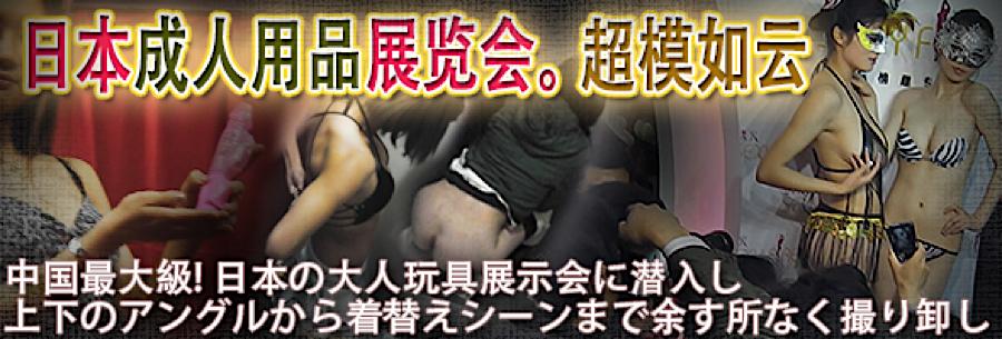 無修正エロ動画|日本成人用品展览会。超模如云|まんこ無修正
