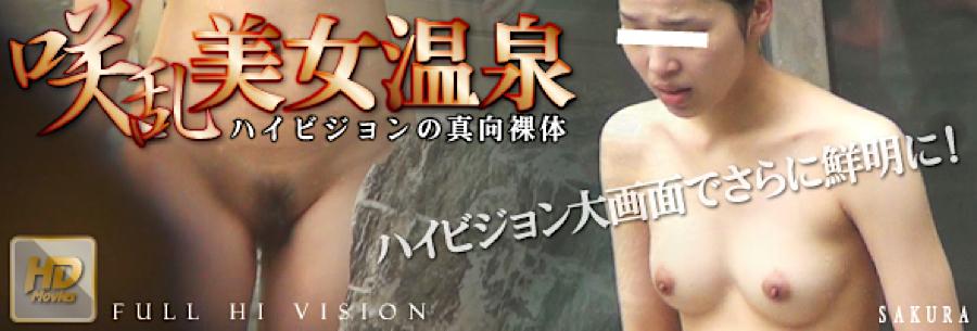 無修正エロ動画|咲乱美女温泉-覗かれた露天風呂の真向裸体-ハイビジョン|パイパンマンコ
