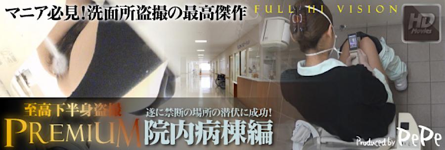 無修正エロ動画|至高下半身盗SATU-PREMIUM-【院内病棟編】|マンコ無毛