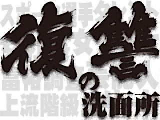 無修正エロ動画|復讐のト●レ盗satu|まんこ