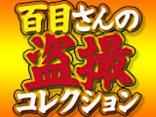 無修正エロ動画|百目さんの盗satuコレクション|マンコ無毛