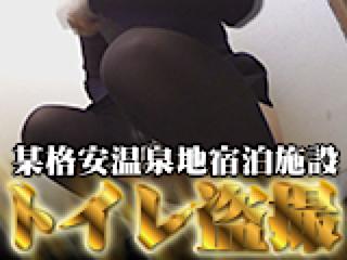 無修正エロ動画|某格安温泉地宿泊施設ト●レ盗satu|パイパンオマンコ