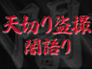 無修正エロ動画|天切り盗SATU 闇語り|おまんこ