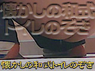 無修正エロ動画|懐かしの和式ト●レのぞき|オマンコ丸見え