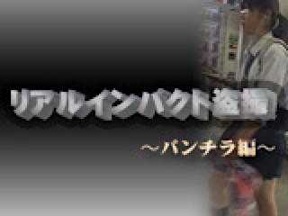 無修正エロ動画|リアルインパクト盗SATU〜パンチラ編〜|無修正マンコ
