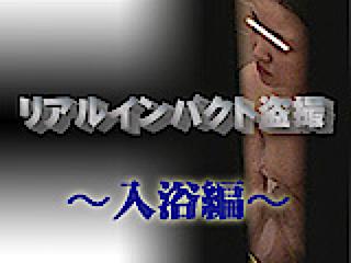 無修正エロ動画|リアルインパクト盗SATU〜入浴編〜|オマンコ丸見え