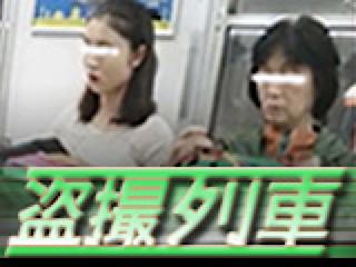 無修正エロ動画|盗SATU列車|無修正オマンコ