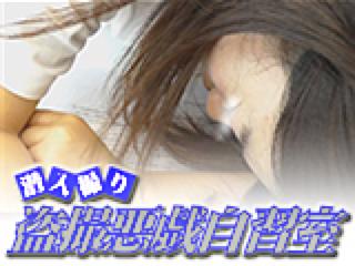 無修正エロ動画|盗SATU悪戯自習室|パイパンマンコ
