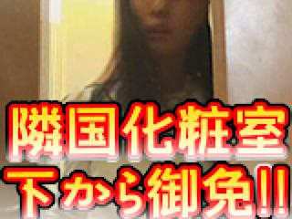無修正エロ動画|隣国化粧室下から御免!!|マンコ