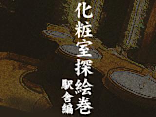 無修正エロ動画|化粧室絵巻 駅舎編|まんこパイパン