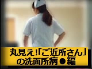 無修正エロ動画|丸見え!「ご近所さん」の洗面所病●編|おまんこ