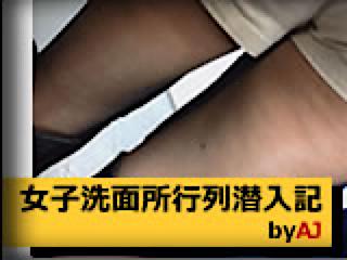 無修正エロ動画|女子洗面所行列潜入記|無毛おまんこ
