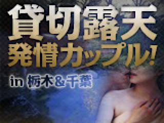 無修正エロ動画|貸切露天 発情カップル!|丸見えまんこ