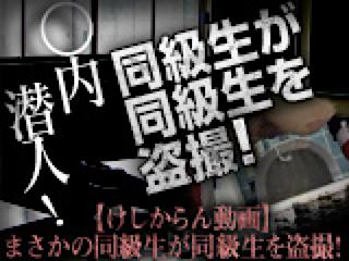 無修正エロ動画|◯内潜入!同級生が同級生を盗SATU!|おまんこ