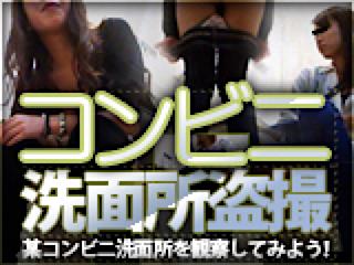 無修正エロ動画|コンビニ洗面所盗SATU|マンコ