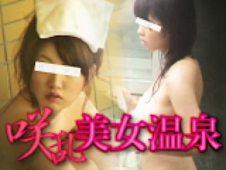 無修正エロ動画|咲乱美女温泉-覗かれた露天風呂の真向裸体-|マンコ無毛