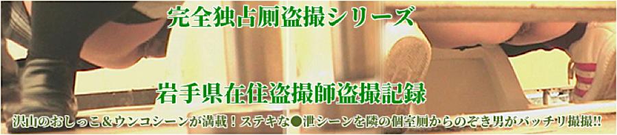 無修正エロ動画|岩手県在住盗撮師盗撮記録|オマンコ丸見え