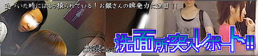 無修正エロ動画|洗面所突入レポート!|マンコ無毛