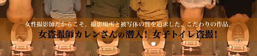 無修正エロ動画|女盗撮師カレンさんの 潜入!女子トイレ盗撮|オマンコ