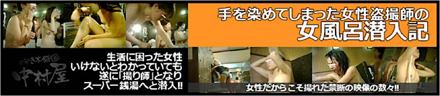 無修正エロ動画|手を染めてしまった女性盗撮師の女風呂潜入記|まんこ