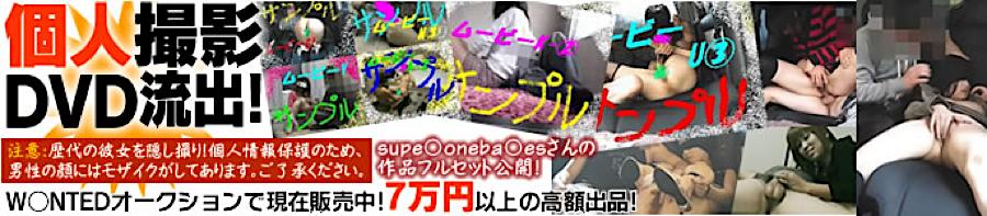 無修正エロ動画|個人撮影DVD流出!|無修正マンコ