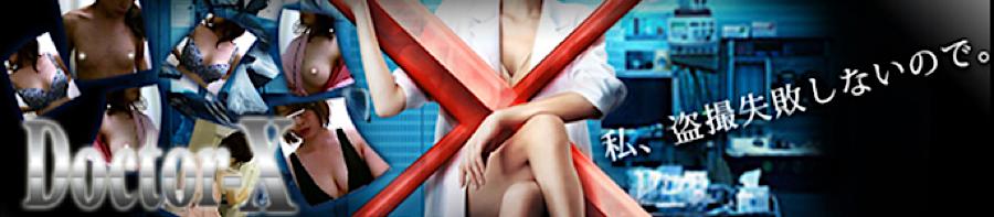 無修正エロ動画|Doctor-X元医者による反抗|無毛まんこ