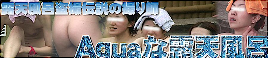 無修正エロ動画|Aquaな露天風呂|オマンコ