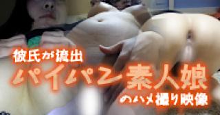 無修正エロ動画|★彼氏が流出 パイパン素人娘のハメ撮り映像|オマンコ丸見え