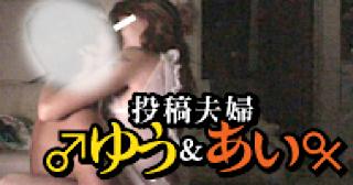 無修正エロ動画|★おしどり夫婦のyou&aiさん投稿作品|無毛まんこ