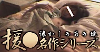 無修正エロ動画|★援●名作シリーズ|マンコ