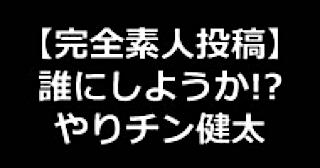無修正エロ動画|★誰にしようか!?やりチン健太のデリ嬢いただきま~す!!|マンコ