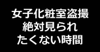 無修正エロ動画|★潜入!!女子化粧室盗撮~絶対見られたくない時間|おまんこパイパン