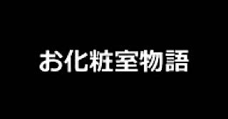 無修正エロ動画|★お化粧室物語|マンコ