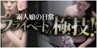 無修正エロ動画|プライベートの極技!!|マンコ