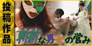 無修正エロ動画|斬新な男女の営み|オマンコ丸見え