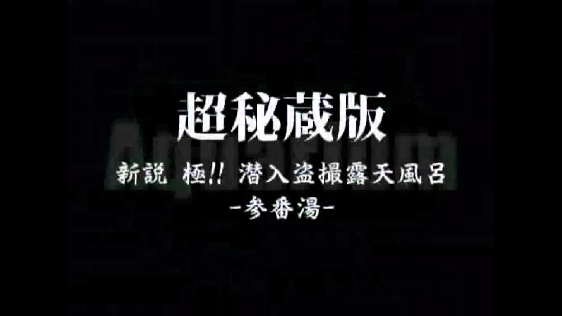 Aquaな露天風呂Vol.867潜入盗撮露天風呂参判湯 其の二 潜入 アダルト動画キャプチャ 58画像 18
