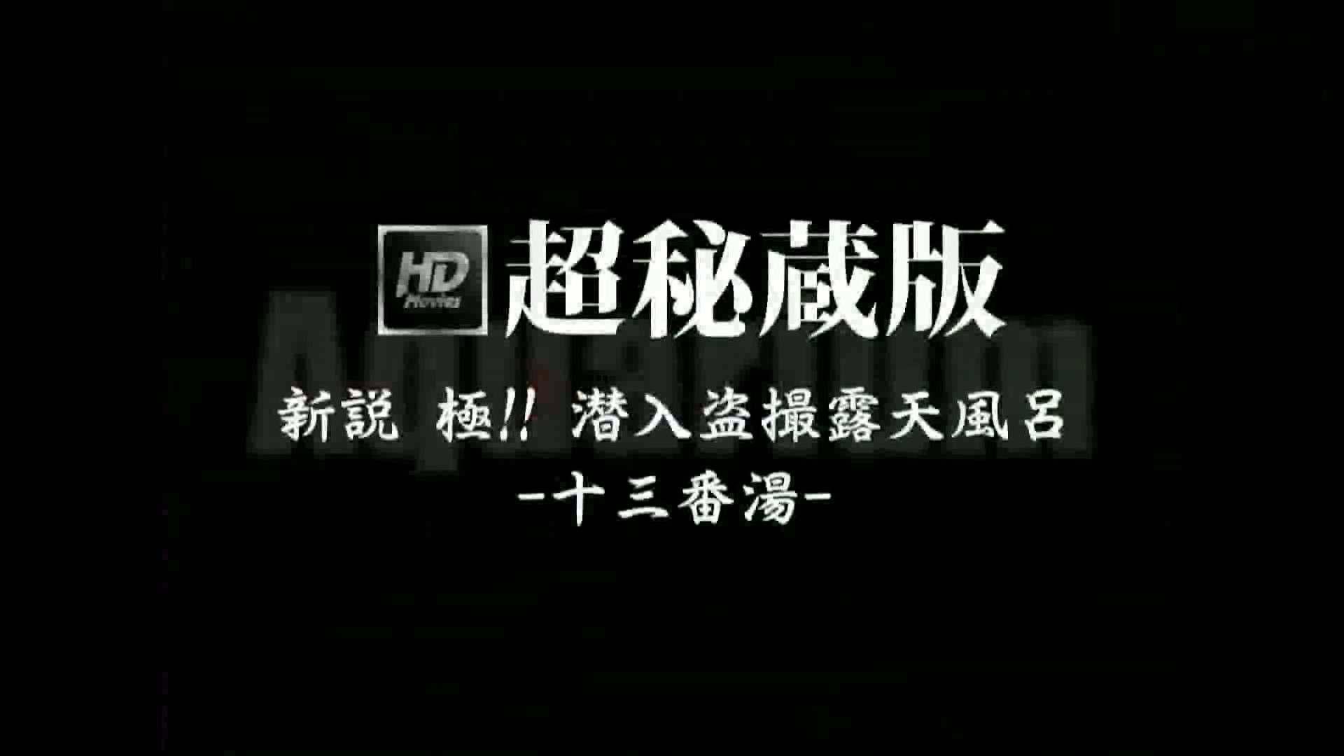 Aquaな露天風呂Vol.877潜入盗撮露天風呂十三判湯 其の四 盗撮 オマンコ動画キャプチャ 50画像 2