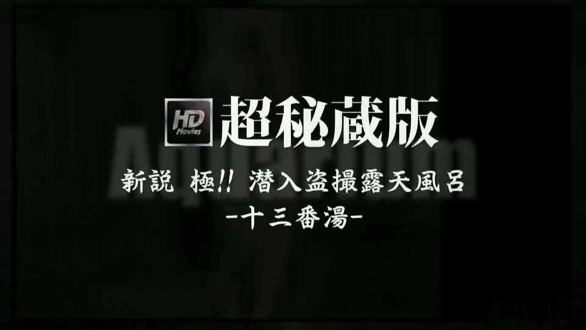Aquaな露天風呂Vol.877潜入盗撮露天風呂十三判湯 其の四 露天 濡れ場動画紹介 50画像 3