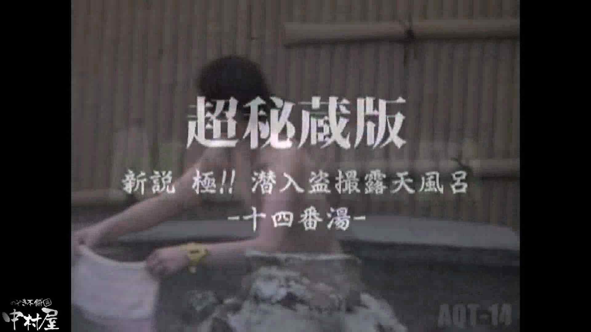 Aquaな露天風呂Vol.878潜入盗撮露天風呂十四判湯 其の三 潜入 | OLセックス  110画像 5