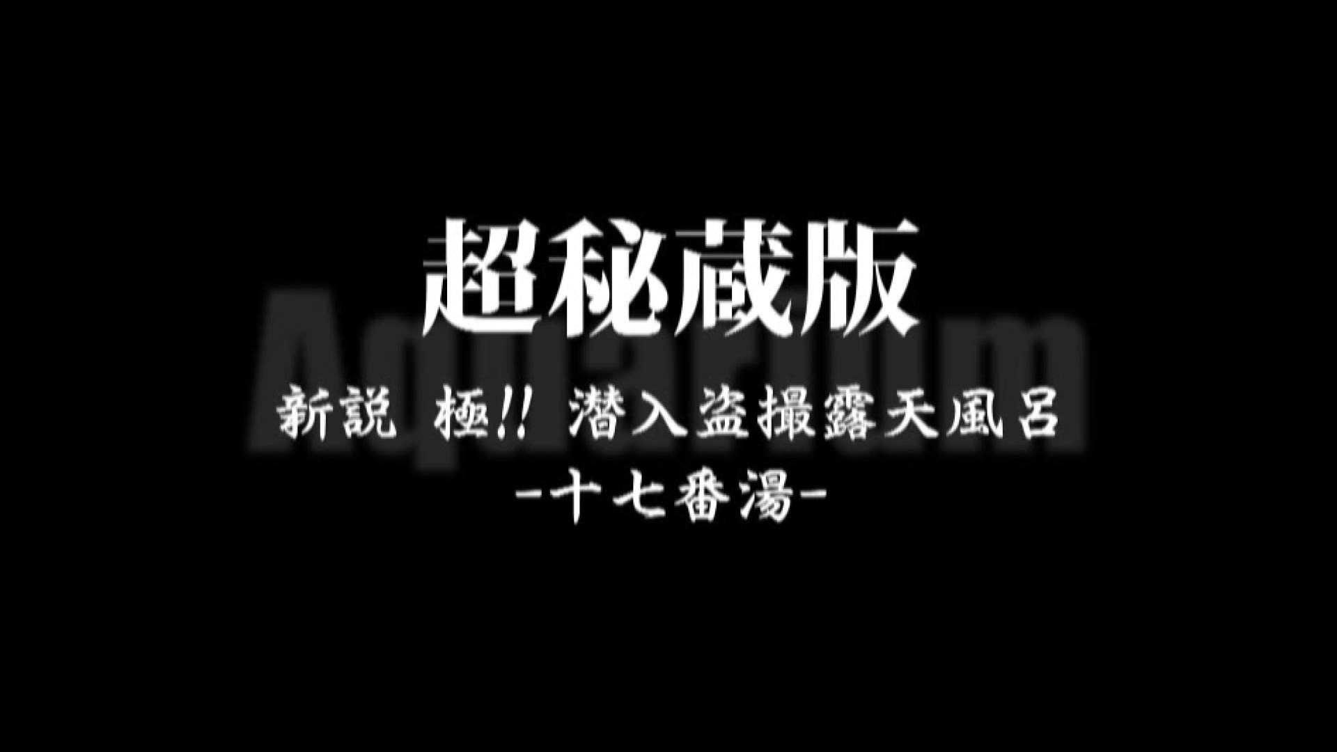 Aquaな露天風呂Vol.881潜入盗撮露天風呂十七判湯 其の三 盗撮 AV動画キャプチャ 72画像 2